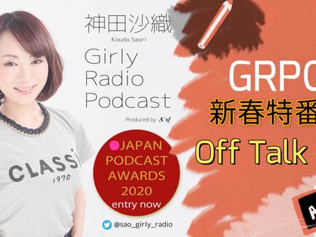 #GRPC 新春特番・第2弾「これ出しちゃうの?え?まさか?オフトーク・スペシャル!!」