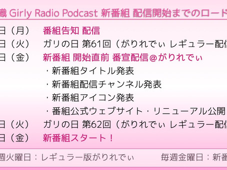 #がりれでぃ 新番組配信スタートまでのロードマップ発表&告知を配信!