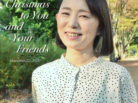 がりれでぃクリスマス2020スペシャル☆「リスナープレゼント大発表」も「初のお出かけレポート」もあるよメリークリスマス!