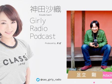 #GRPC 新春特番「つよしのはなし」~神田沙織が30の質問で足立Dの素顔を暴く!~いいのか正月から…?(なぞ)w