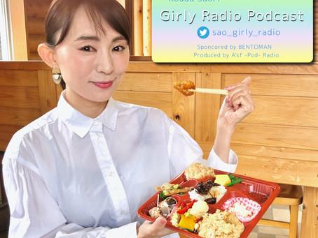 今週の #がりれでぃ は「『貝づくし弁当』プロデューサー神田沙織がベントマンで自ら実食レポート」と「東日本大震災から10年」の二本立て