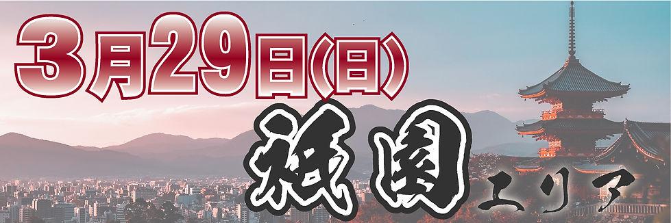 イベントバナー祇園.jpg