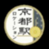 京都駅ロケーション.png