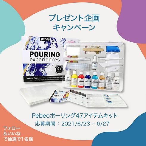 pebeo-gifts-orange2.png