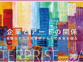 Worker's Resortに「企業とアート」が掲載されました
