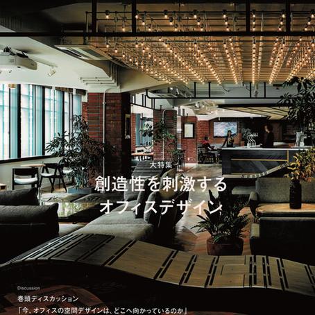 雑誌「商店建築 4月号」に掲載されました