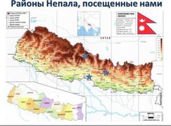 Непал 7
