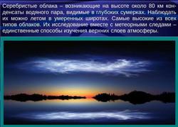 meteor-3
