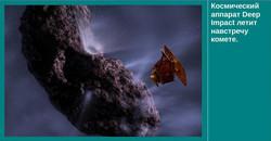 meteor-2