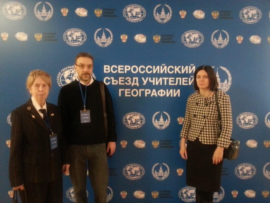 Комиссия краеведения на съезде