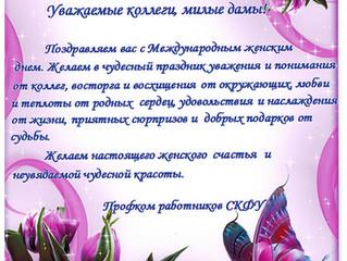 Поздравление с Международным женским днем!