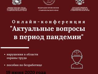Онлайн-конференция ФПСК