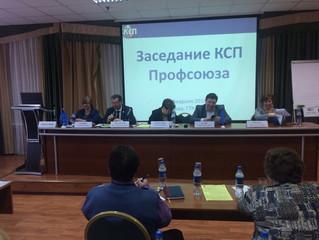 Председатели профкомов вузов России обменялись опытом работы