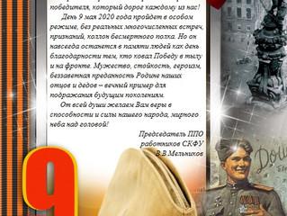 Поздравление с 75-летием Великой Победы!