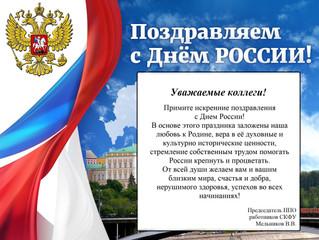 Поздравление с Днем России!!!
