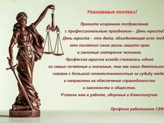 Поздравление с Днем юриста!