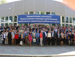 Делегация ППО работников СКФУ приняла участие во Всероссийском семинаре-совещании