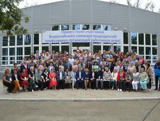 Профсоюз обсуждал основные тенденции развития образования в России