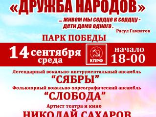 Приглашаем на концерт-форум в поддержку паралимпийских игр сборных России и Республики Беларусь