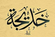 Khadeeja رضی اللہ عنھا