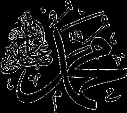 Muhammed ﷺ