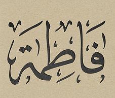 Fatima  رضی اللہ عنھا