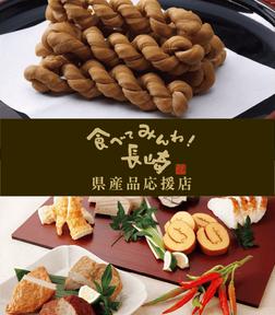 食べてみんね!長崎県産品応援店(HP)