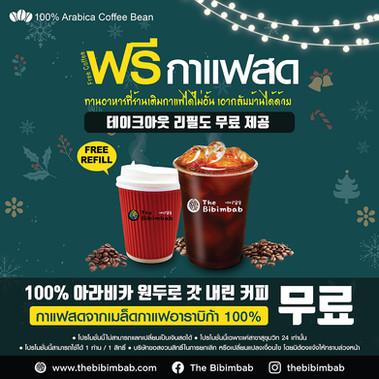 S24 FREE COFFEE