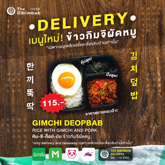 NEW MENU! GIMCHI DEOBBAB