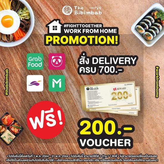 voucher-200-promotion_02.jpg