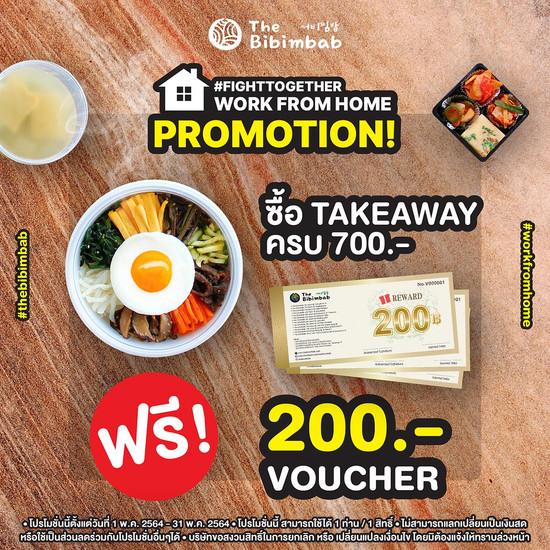 voucher-200-promotion_01.jpg