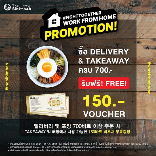 voucher-150-promotion-July-2021-01.jpg