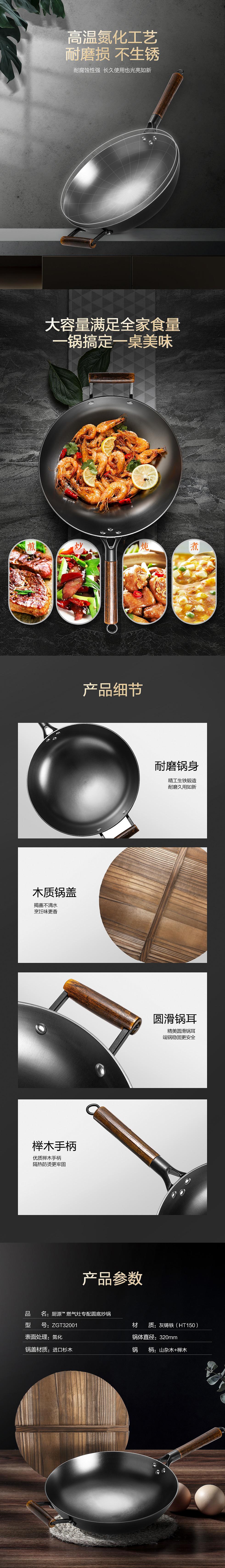 厨源炒锅(2).jpg