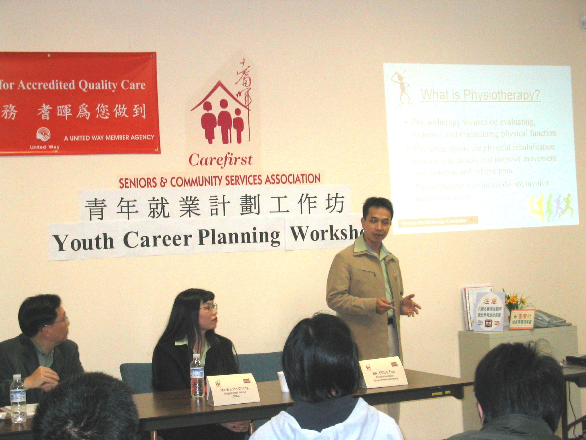 Carefirst Youth Career Planning Workshop 2005