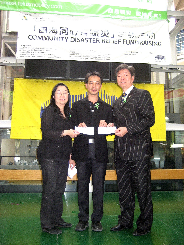 地震與颱風賑災籌款