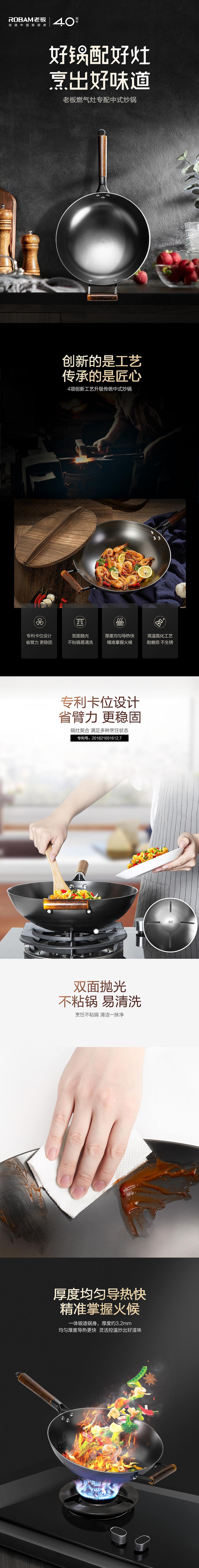 厨源炒锅(1).jpg