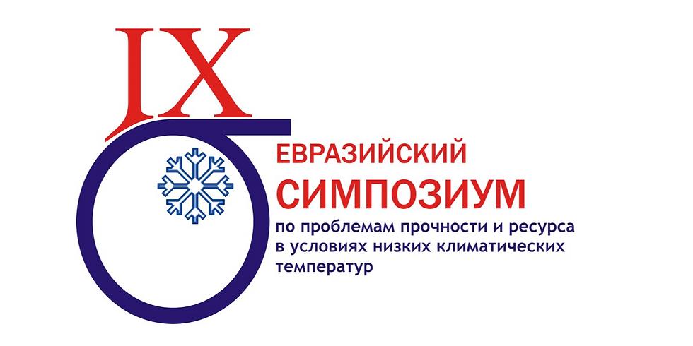 IX Евразийский Симпозиум