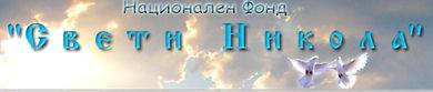 nf sveti nikola logo