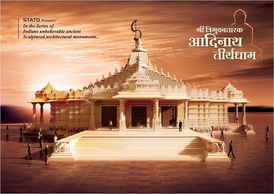 Aadi Tirth Dham (Manchar) Brochure.jpg