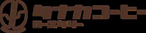 tanakacoffee_logo_yoko_edited.png