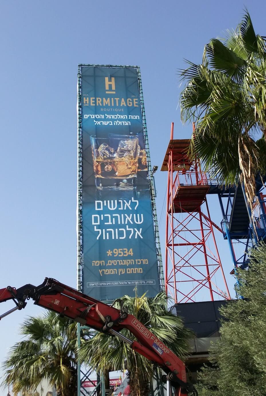Монтаж баннера. Haifa