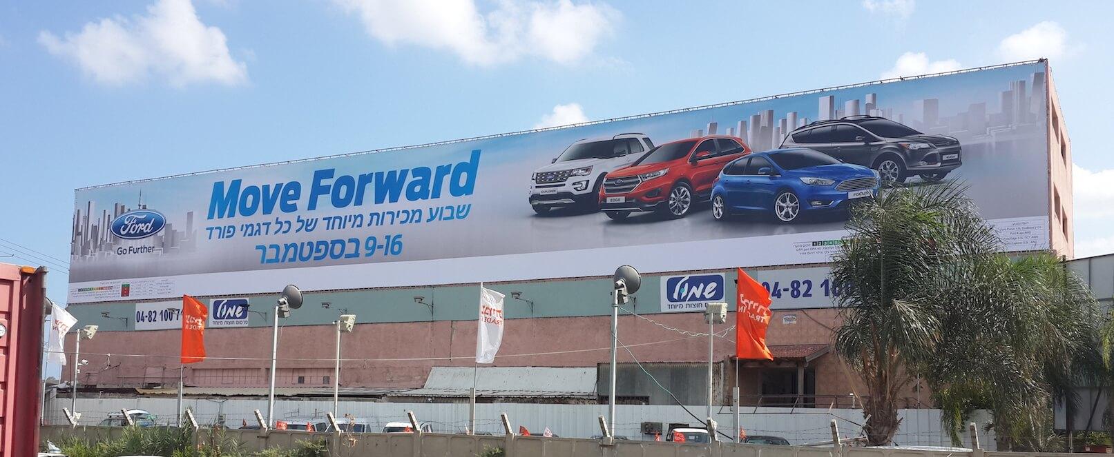 Монтаж баннера 50x6 метров. Haifa