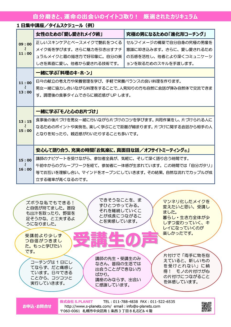 1日集中講座02.png