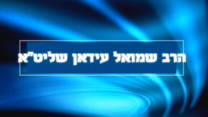 """דמותו של הגאון המופלא בעל המנוחת אהבה זצ""""ל - הרב שמואל עידאן"""