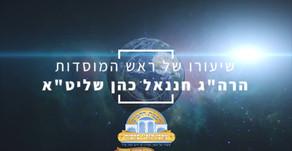 """הלכות חודש אלול - הרה""""ג חננאל כהן שליט""""א"""