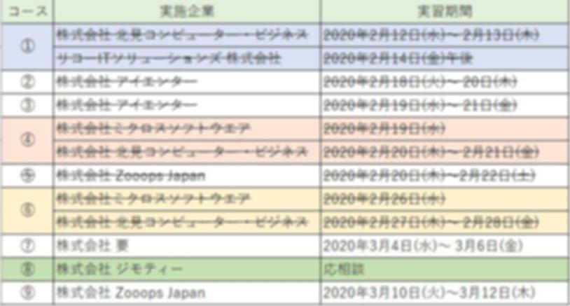 スケジュール-0214.JPG