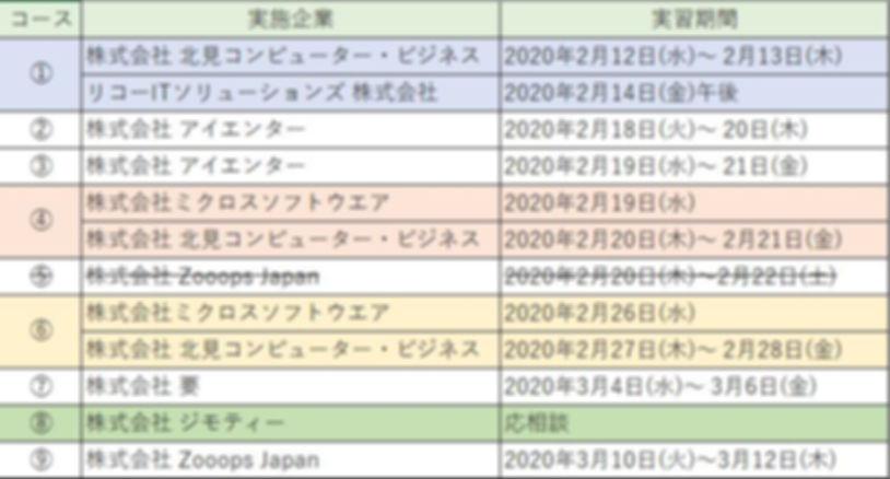 スケジュール-0123.JPG