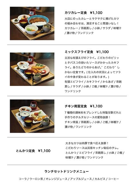 定食メニュー2.png