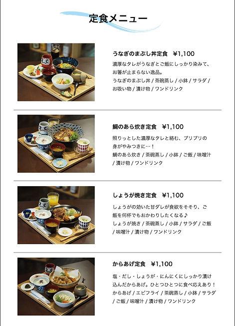 定食メニュー_edited.jpg