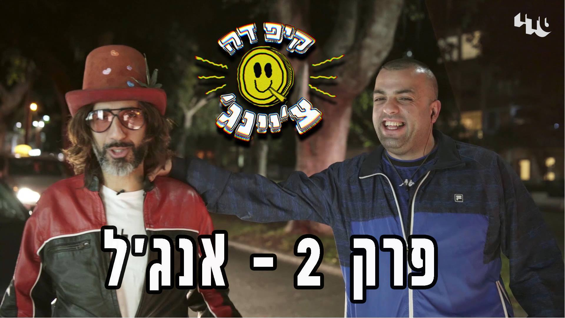 קיפ דה צ'יינג' - פרק 2 - אנג'ל